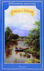 Стихи о Родине Библиотечка школьника Книга Державин ГР 12+