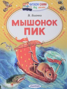 Мышонок Пик Книга Бианки Виталий 0+