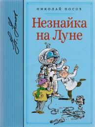 Незнайка на Луне Книга Носов Николай 0+
