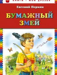 Бумажный змей Книга Пермяк Евгений 0+