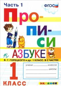 Прописи к Азбуке Горецкого ВГ 1 класс Пособие 1-4 часть комплект Козлова МА