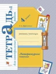 Литературное чтение Тетрадь для контрольных работ 4 класс Начальная школа XXI века Рабочая тетрадь 1-2 часть комплект Ефросинина ЛА