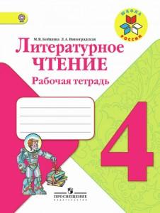 Литературное чтение 4 класс Школа России Рабочая тетрадь Бойкина МВ 0+