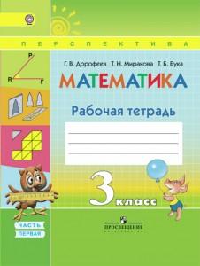 Математика 3 класс Перспектива Рабочая тетрадь 1-2 часть комплект Дорофеев ГВ 0+
