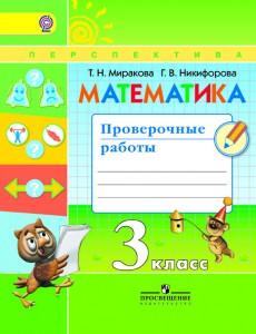 Математика Проверочные работы 3 класс Перспектива Учебное пособие Миракова ТН 0+