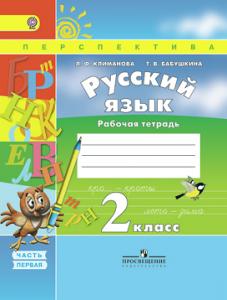 Русский язык 2 класс Перспектива Рабочая тетрадь 1-2 часть комплект Климанова ЛФ 0+