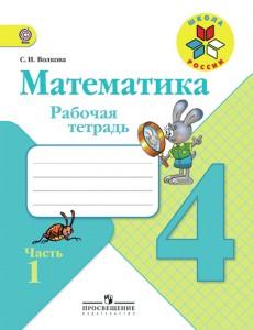Математика 4 класс Школа России Рабочая тетрадь 1-2 часть комплект Волкова СИ 0+