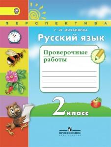 Русский язык Проверочные работы 2 класс Перспектива Учебное пособие Михайлова СЮ 0+