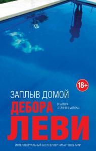 Заплыв домой Книга Леви Дебора 18+