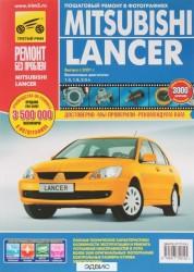 Mitsubishi Lancer Руководство по эксплуатации техническому обслуживанию и ремонту Книга Погребной