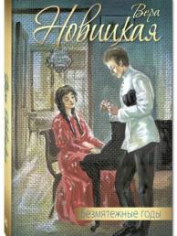 Безмятежные годы Книга Новицкая