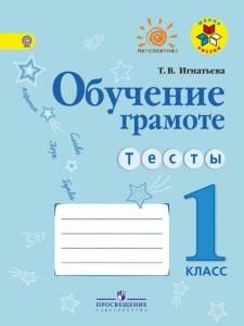 Обучение грамоте Тесты 1 класс Перспектива Школа Росии Учебное пособие Игнатьева ИВ 0+