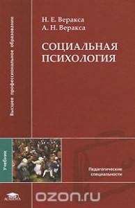 Социальная психология Педагогические специальности учебник Веракса