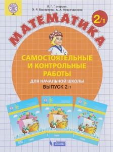 Математика Самостоятельные и контрольные работы для начальной школы 2 класс Учебное пособие 1-2 часть комплект Петерсон ЛГ 6+