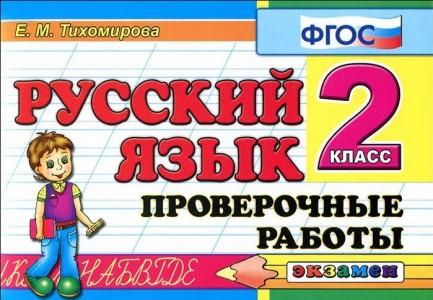 Русский язык Проверочные работы 2 класс Учебное пособие Тихомирова ЕМ