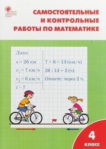 Математика Самостоятельные и контрольные работы 4 класс Учебное пособие Ситникова ТН 6+