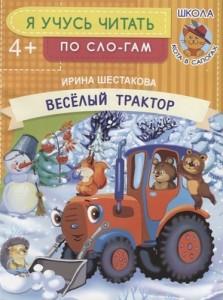 Веселый трактор Я учусь читать по слогам Книга Шестакова Ирина 4+