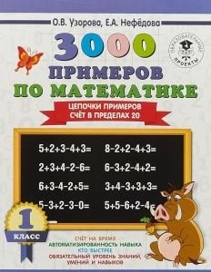 Математика 3000 примеров Цепочки примеров Счет в пределах 20 1 класс Пособие Узорова ОВ 6+