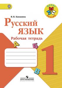 Русский язык 1 класс Школа России Рабочая тетрадь Канакина ВП 0+