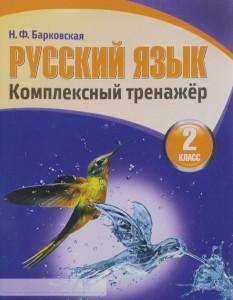 Русский язык Комплексный тренажёр 2 класс Рабочая тетрадь Барковская НФ 6+