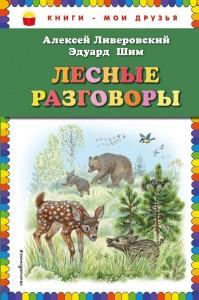Лесные разговоры Книга Ливеровский Алексей 0+