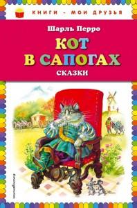 Кот в сапогах Книга Перро Шарль 6+
