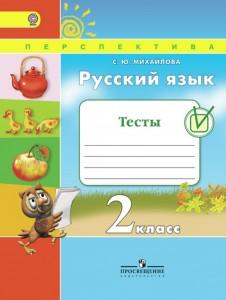 Русский язык Тесты 2 класс Перспектива Учебное пособие Михайлова СЮ 0+