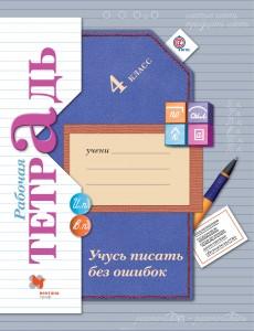 Русский язык Учусь писать без ошибок 4 класс Начальная школа XXI век Рабочая тетрадь Кузнецова МИ