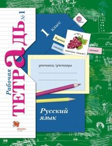 Русский язык 1 класс Начальная школа XXI века Рабочая тетрадь 1-2 часть комплект Иванов СВ