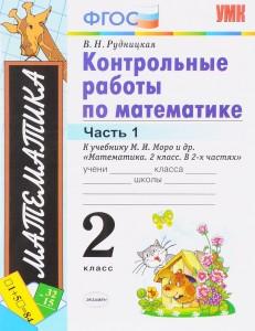 Математика Контрольные работы к учебнику Моро МИ 2 класс Учебное пособие в 2 частях комплект Рудницкая ВН