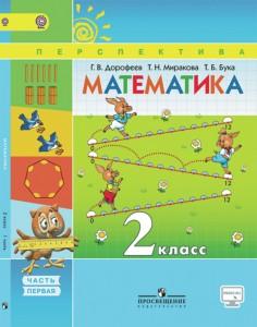 Математика 2 класс Перспектива Учебник 1-2 часть комплект Дорофеев ГВ Миракова ТН Бука ТБ