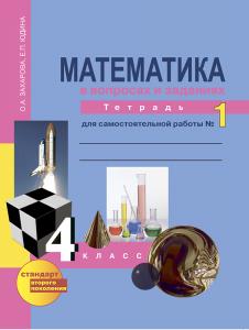Математика в вопросах и заданиях Тетрадь для самостоятельной работы 4 класс Рабочая тетрадь 1-2 части комплект Захарова ОА