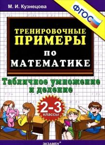 Математика Тренировочные примеры Табличное умножение и деление 2-3 классы Учебное пособие Кузнецова МИ