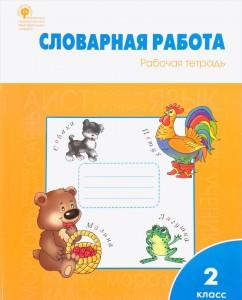 Словарная работа 2 класс Рабочая тетрадь Жиренко ОЕ 6+