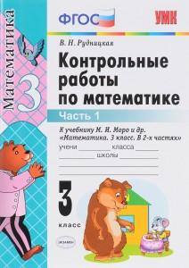Математика Контрольные работы к учебнику Моро МИ 3 класс Учебное пособие 1-2 части комплект Рудницкая ВН