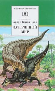 Затерянный мир Школьная библиотека Книга Дойл Артур Конан 12+