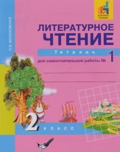 Литературное чтение Тетрадь для самостоятельной работы 2 класс Рабочая тетрадь 1-2 часть комплект Малаховская ОВ 6+
