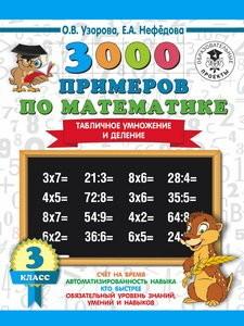 Математика 3000 примеров Табличное умножение и деление 3 класс Пособие Узорова ОВ 6+