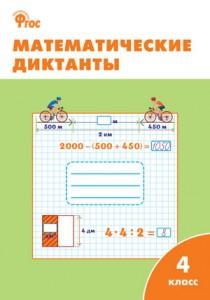 Математические диктанты 4 класс Рабочая тетрадь Дмитриева ОИ 6+