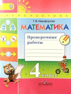Математика Проверочные работы 4 класс Перспектива Учебное пособие Никифорова ГВ 0+