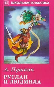 Руслан и Людмила Сказка о Золотом петушке Книга Пушкин Александр 6+
