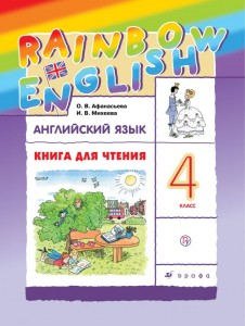 Английский язык Rainbow English 4 класс Книга для чтения Афанасьева ОВ 6+