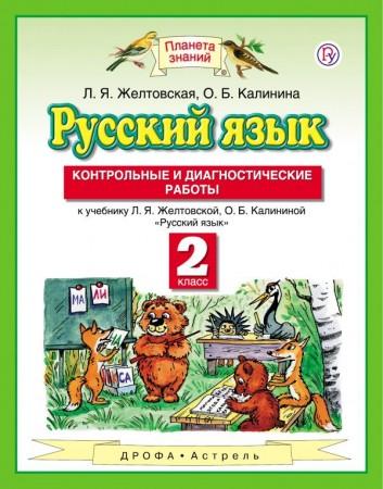 Русский язык Контрольные и диагностические работы 2 класс Учебное пособие Желтовская ЛЯ