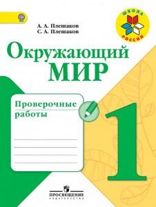 Окружающий мир Проверочные работы 1 класс Школа России Учебное пособие Плешаков АА 0+