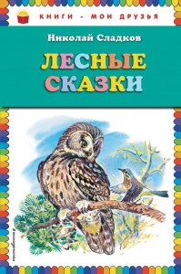 Лесные сказки Книга Сладков Николай 0+