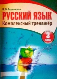 Русский язык Комплексный тренажер 3 класс Рабочая тетрадь Барковская НФ 6+