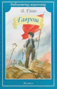 Гаврош Книга Гюго Виктор 6+