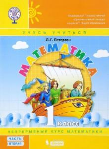 Математика 1 класс Учебник 1-3 часть комплект Петерсон ЛГ 6+