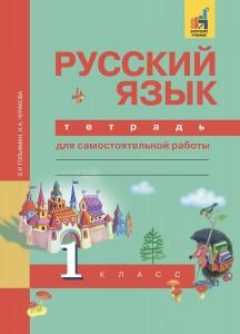 Русский язык Тетрадь для самостоятельной работы 1 класс Рабочая тетрадь Гольфман ЕР 6+