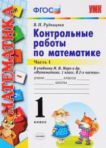 Математика Контрольные работы к учебнику Моро МИ 1 класс Учебное пособие 1-2 части комплект Рудницкая ВН